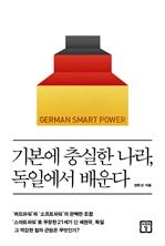 도서 이미지 - 기본에 충실한 나라, 독일에서 배운다