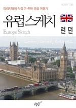 도서 이미지 - 파리지앵이 직접 쓴 진짜 유럽여행기 - 유럽스케치 런던 편