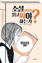 도서 이미지 - 소설, 어떻게 읽고 써야 하는가?