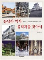 도서 이미지 - 동남아 역사 유적지를 찾아서