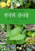 도서 이미지 - 한국의 산나물