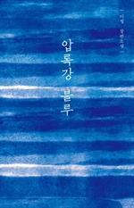 도서 이미지 - 압록강 블루