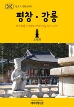 도서 이미지 - 원코스 강원도012 평창․강릉 대한민국을 여행하는 히치하이커를 위한 안내서