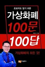 도서 이미지 - 가상화폐 100문 100답