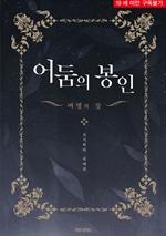 도서 이미지 - [BL] 어둠의 봉인