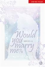 도서 이미지 - 우 쥬 메리 미?(Would you marry me?)