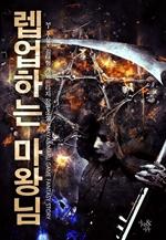 도서 이미지 - [합본] 렙업하는 마왕님 (전12권/완결)