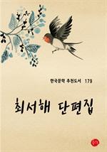 도서 이미지 - 최서해 단편집-한국문학추천도서 179