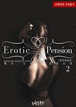 도서 이미지 - 에로틱 펜션 (Erotic Pension) (전면개정판)