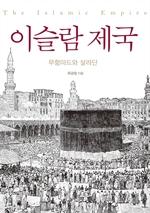 도서 이미지 - 이슬람 제국