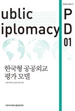 도서 이미지 - 한국형 공공외교 평가 모델