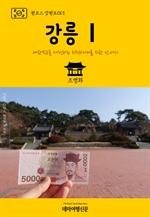 도서 이미지 - 원코스 강원도013 강릉Ⅰ 대한민국을 여행하는 히치하이커를 위한 안내서
