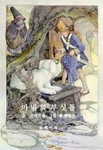 도서 이미지 - 안데르센의 마법의 부싯돌