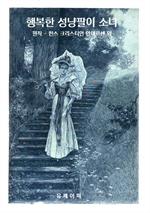 도서 이미지 - 행복해진 성냥팔이 소녀