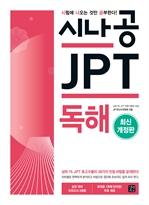 도서 이미지 - 시나공 JPT 독해(2018)