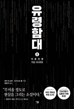 도서 이미지 - 유령함대 1 : 미중전쟁 가상 시나리오