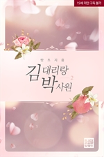 도서 이미지 - [BL] 김대리랑박사원