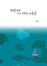 도서 이미지 - 하진이의 아주 특별한 여름날