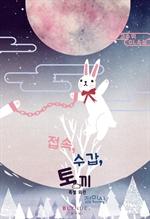 도서 이미지 - [GL] 접속, 수갑, 토끼 (특별 외전)