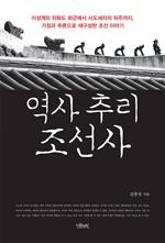 도서 이미지 - 역사 추리 조선사