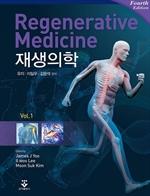 도서 이미지 - 재생의학 4판