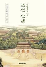 도서 이미지 - 신병주 교수의 조선 산책