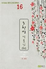 도서 이미지 - 다시보는 한국 근대 문학선 16. 노천명 작품집(하)-나의 생활백서, 목련, 피해야 할 남성 외 38편