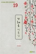 도서 이미지 - 다시보는 한국 근대 문학선 19. 신채호 작품집-꿈하늘, 을지문덕전, 조선상고사 외 56편