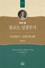 도서 이미지 - 매튜 풀 청교도 성경주석 21: 야고보서~요한계시록