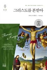 도서 이미지 - 그리스도를 본받아:라틴어 원전 완역본