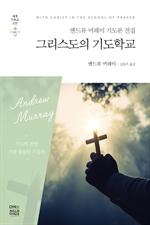 도서 이미지 - 그리스도의 기도학교