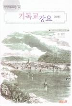 도서 이미지 - 기독교 강요 - 초판