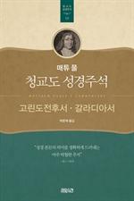 도서 이미지 - 매튜 풀 청교도 성경주석 18: 고린도전후서, 갈라디아서