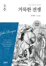 도서 이미지 - 거룩한 전쟁(완역판)