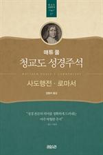 도서 이미지 - 사도행전·로마서 - 매튜 풀 청교도 성경주석 17