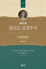 도서 이미지 - 마태복음 - 매튜 풀 청교도 성경주석 14
