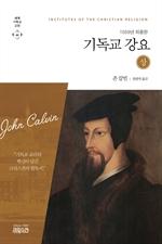 도서 이미지 - 기독교강요 (상) - 1559년 최종판