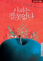 도서 이미지 - [BL] 사과는 잘못 없다