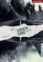 도서 이미지 - 치킨게임