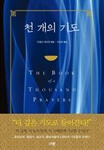 도서 이미지 - 천 개의 기도