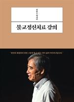 도서 이미지 - 전현수 박사의 불교정신치료 강의