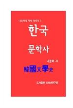 도서 이미지 - 한국문학사