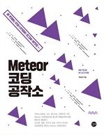 도서 이미지 - Meteor 코딩 공작소