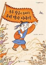 도서 이미지 - 녹두 장군이 들려주는 우리 역사 이야기