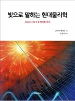 도서 이미지 - 빛으로 말하는 현대물리학