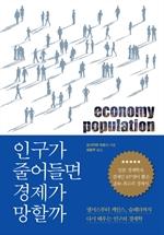 도서 이미지 - 인구가 줄어들면 경제가 망할까