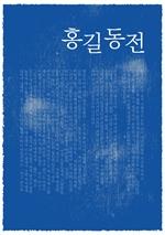 도서 이미지 - 홍길동전