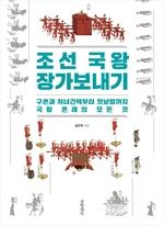 도서 이미지 - 조선 국왕 장가보내기