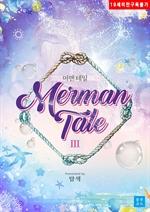 도서 이미지 - 머맨 테일 (Merman tale)