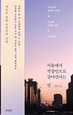 도서 이미지 - 서울에서 직장인으로 살아간다는 것